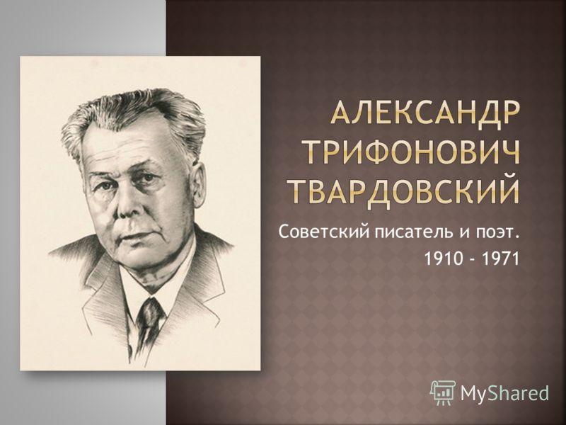 Советский писатель и поэт. 1910 - 1971