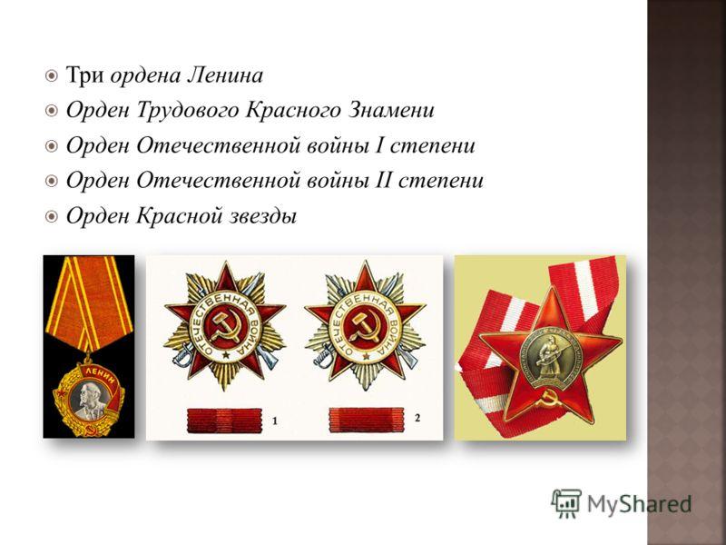 Три ордена Ленина Орден Трудового Красного Знамени Орден Отечественной войны I степени Орден Отечественной войны II степени Орден Красной звезды