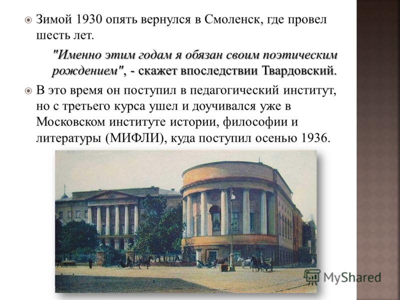 Зимой 1930 опять вернулся в Смоленск, где провел шесть лет.