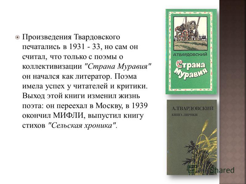 Произведения Твардовского печатались в 1931 - 33, но сам он считал, что только с поэмы о коллективизации