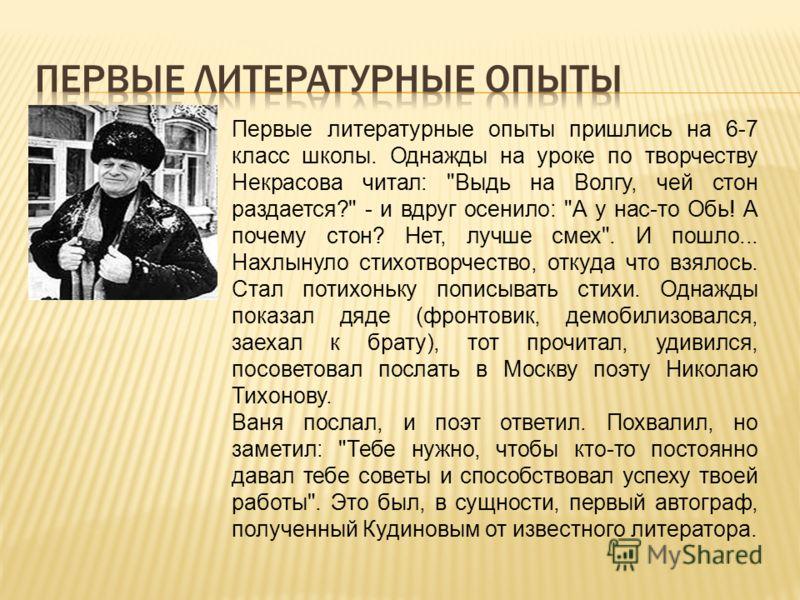 Первые литературные опыты пришлись на 6-7 класс школы. Однажды на уроке по творчеству Некрасова читал: