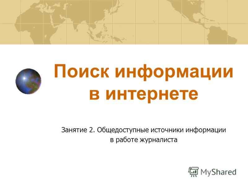 Поиск информации в интернете Занятие 2. Общедоступные источники информации в работе журналиста