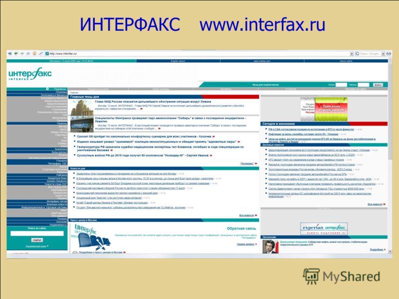 ИНТЕРФАКСwww.interfax.ru
