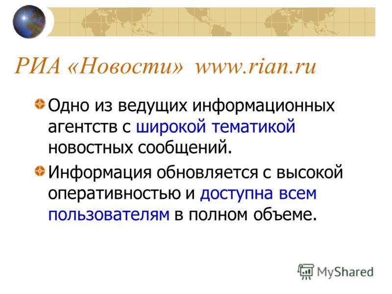 РИА «Новости» www.rian.ru Одно из ведущих информационных агентств с широкой тематикой новостных сообщений. Информация обновляется с высокой оперативностью и доступна всем пользователям в полном объеме.
