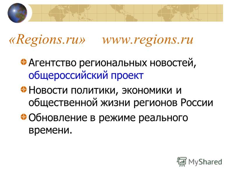 «Regions.ru» www.regions.ru Агентство региональных новостей, общероссийский проект Новости политики, экономики и общественной жизни регионов России Обновление в режиме реального времени.