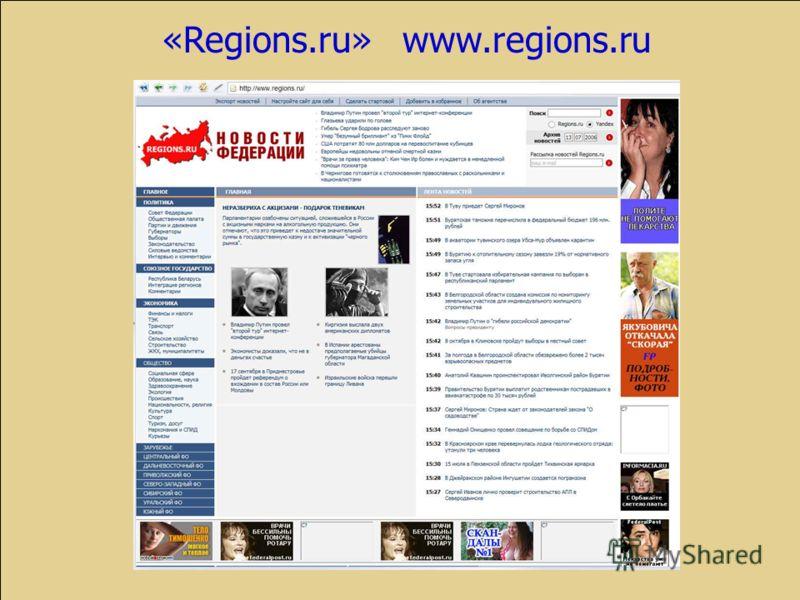 «Regions.ru» www.regions.ru