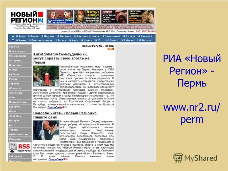 РИА «Новый Регион» - Пермь www.nr2.ru/ perm