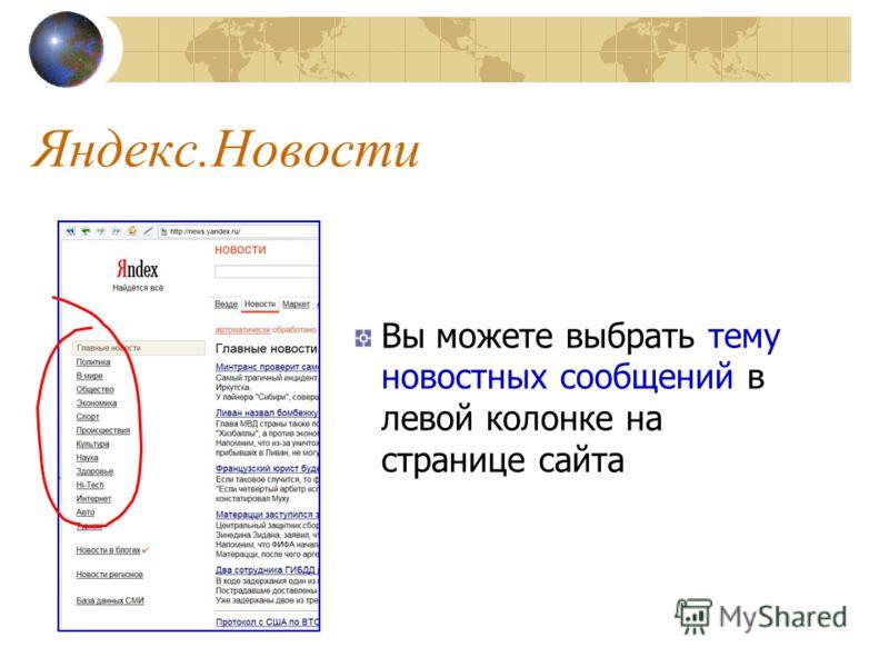 Яндекс.Новости Вы можете выбрать тему новостных сообщений в левой колонке на странице сайта
