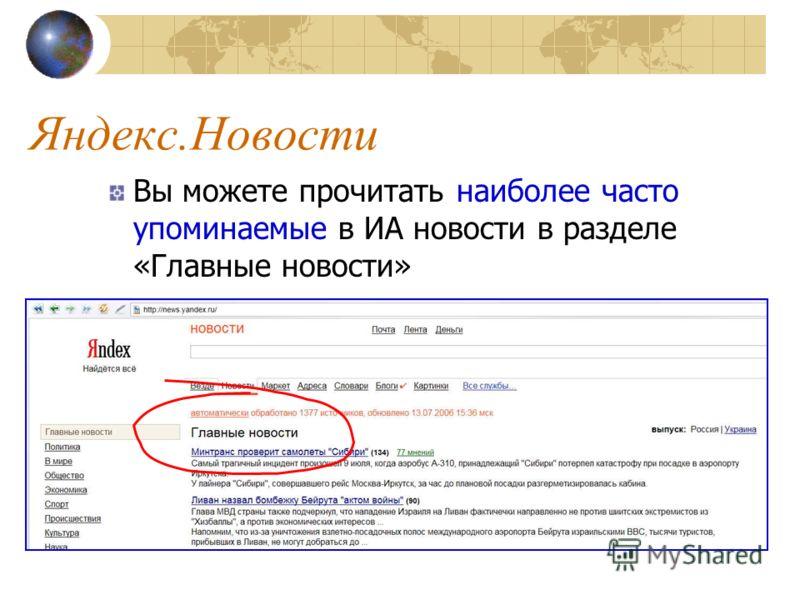 Яндекс.Новости Вы можете прочитать наиболее часто упоминаемые в ИА новости в разделе «Главные новости»