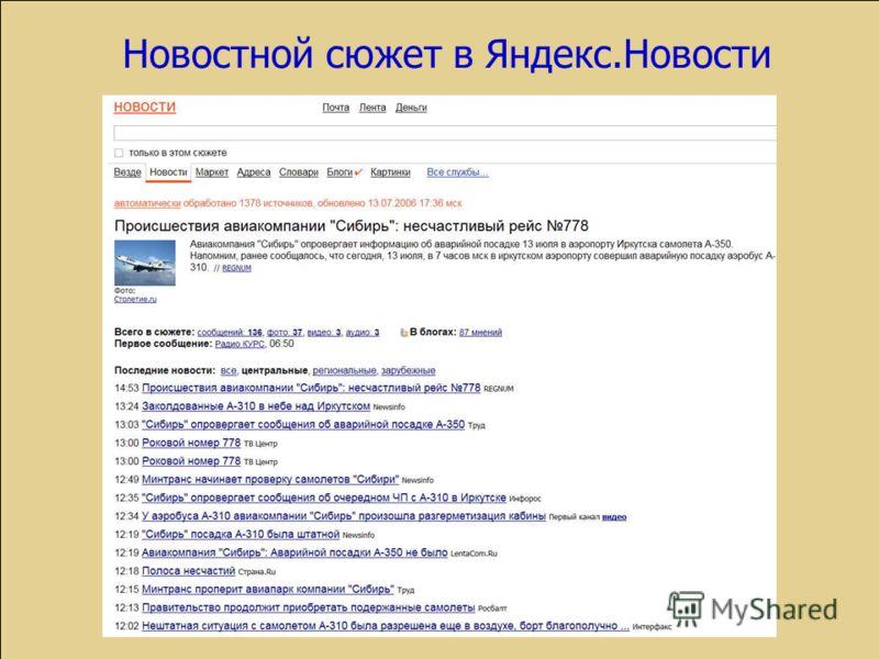 Новостной сюжет в Яндекс.Новости