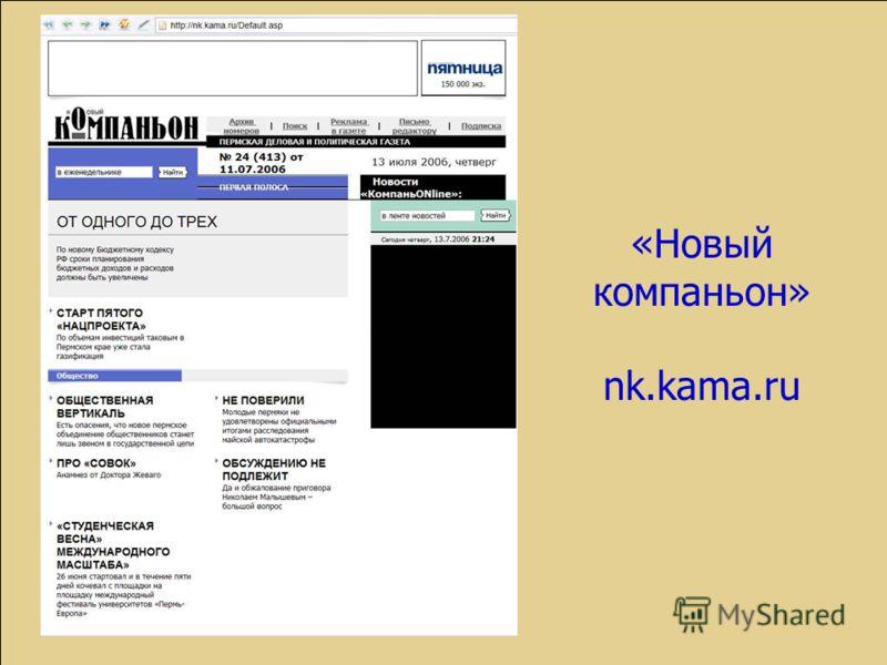 «Новый компаньон» nk.kama.ru