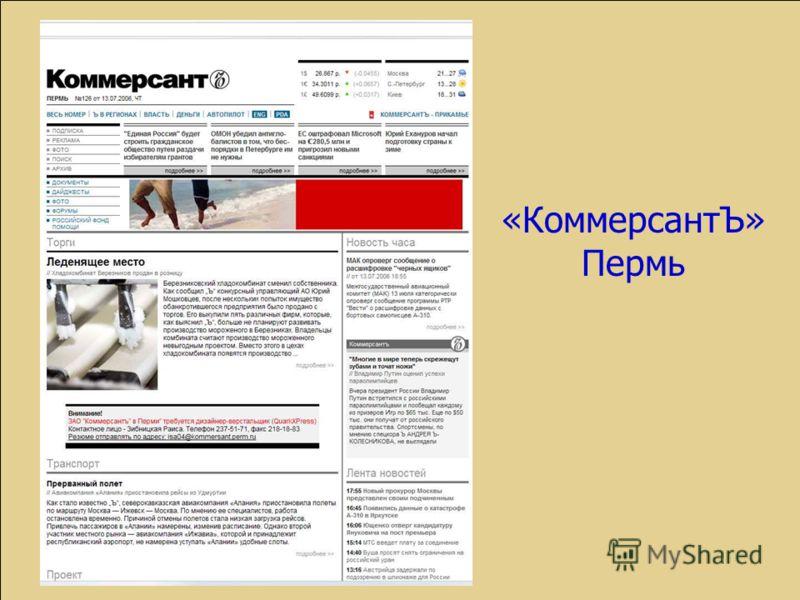 «КоммерсантЪ» Пермь