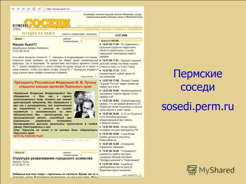 Пермские соседи sosedi.perm.ru