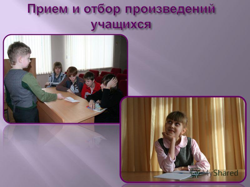 Прием и отбор произведений учащихся