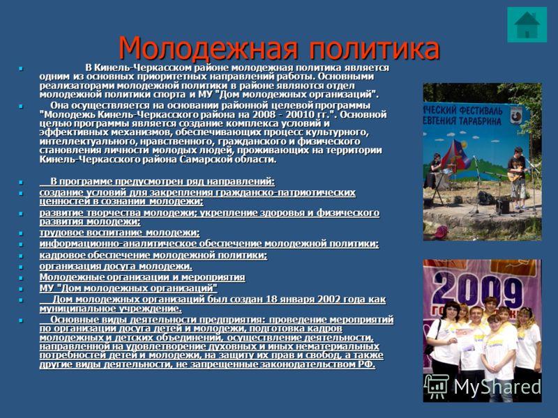 Молодежная политика В Кинель-Черкасском районе молодежная политика является одним из основных приоритетных направлений работы. Основными реализаторами молодежной политики в районе являются отдел молодежной политики спорта и МУ