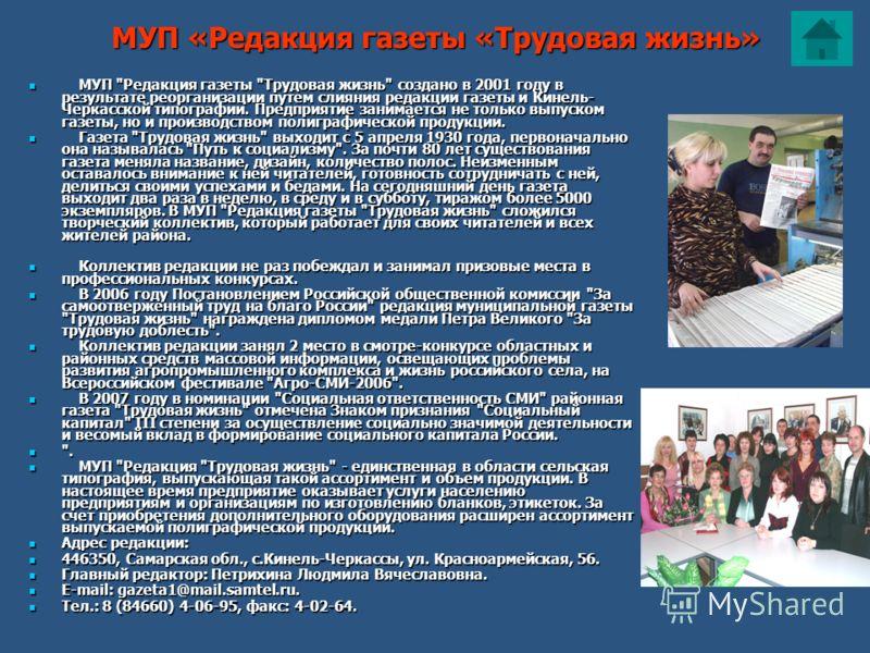 МУП «Редакция газеты «Трудовая жизнь» МУП