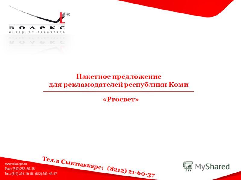 Пакетное предложение для рекламодателей республики Коми «Proсвет» Тел.в Сыктывкаре: (8212) 21-60-37