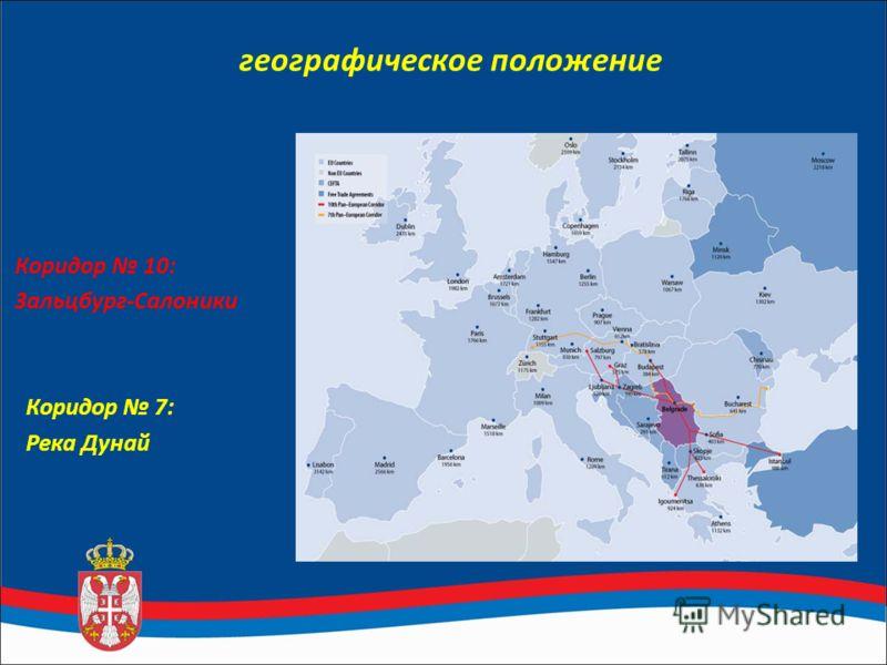 географическое положение Коридор 10: Зальцбург-Салоники Коридор 7: Река Дунай