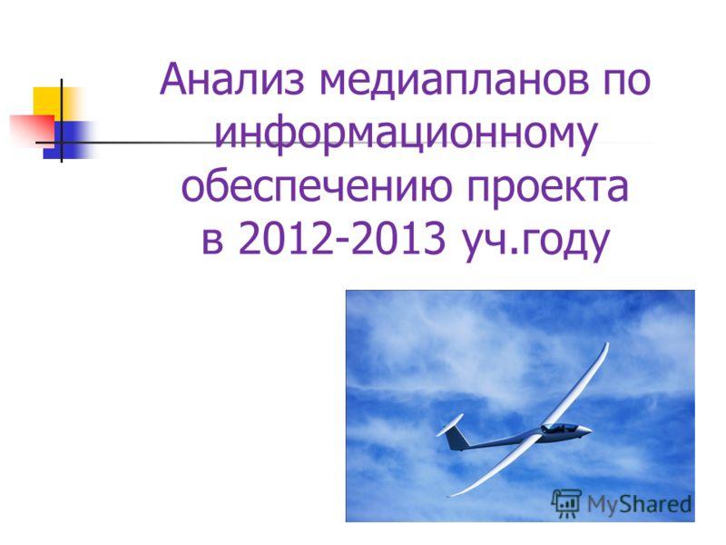 Анализ медиапланов по информационному обеспечению проекта в 2012-2013 уч.году