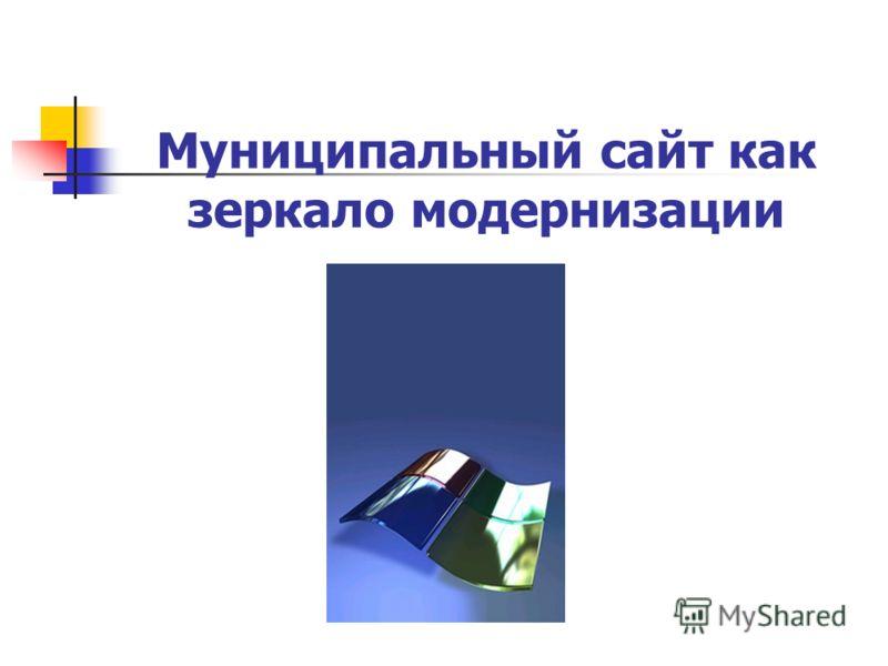 Муниципальный сайт как зеркало модернизации