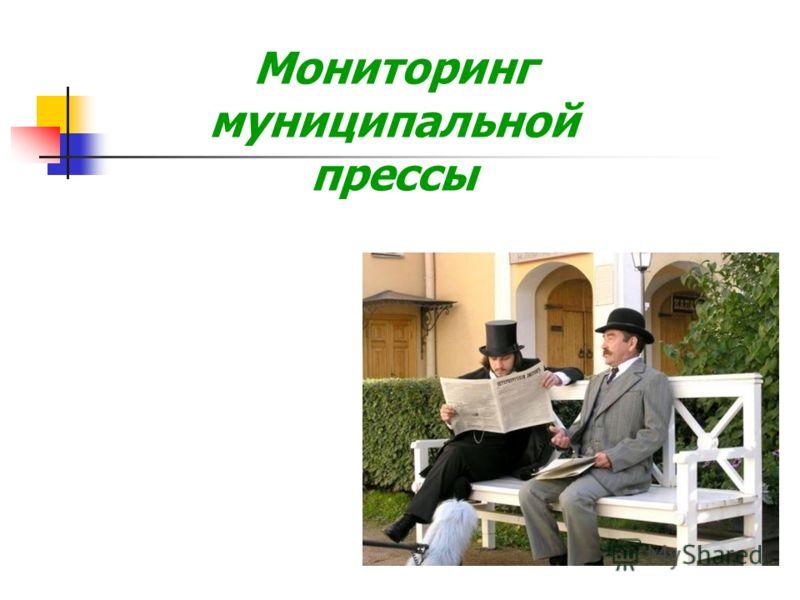 Мониторинг муниципальной прессы