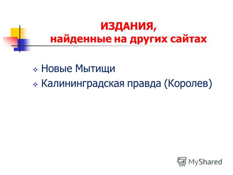ИЗДАНИЯ, найденные на других сайтах Новые Мытищи Калининградская правда (Королев)