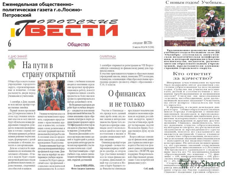 Еженедельная общественно- политическая газета г.о.Лосино- Петровский