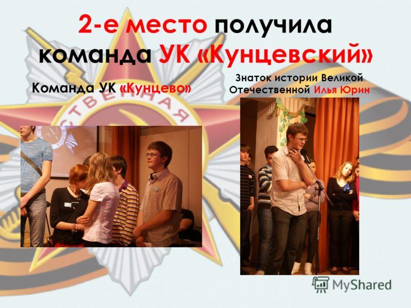 2-е место получила команда УК «Кунцевский» Команда УК «Кунцево» Знаток истории Великой Отечественной Илья Юрин