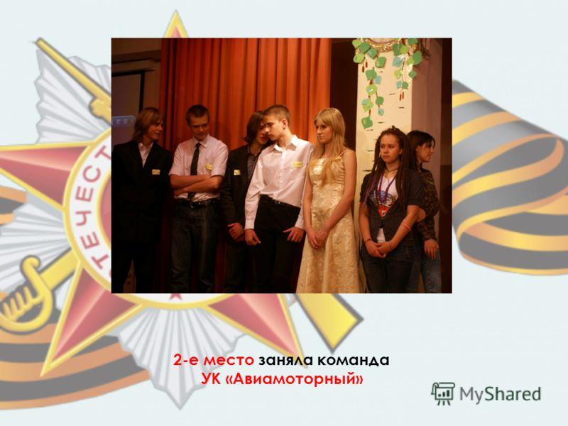 2-е место заняла команда УК «Авиамоторный»