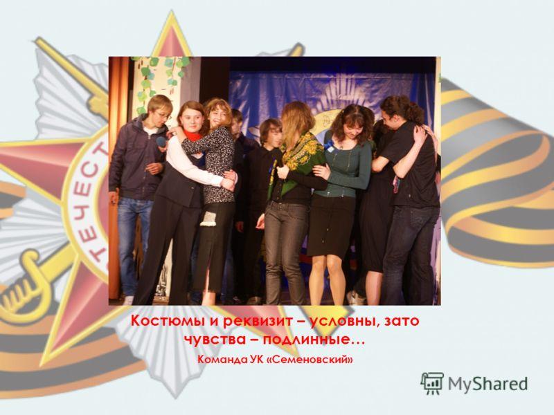 Костюмы и реквизит – условны, зато чувства – подлинные… Команда УК «Семеновский»