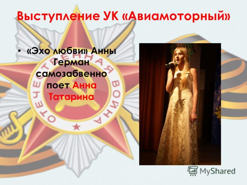Выступление УК «Авиамоторный» «Эхо любви» Анны Герман самозабвенно поет Анна Татарина