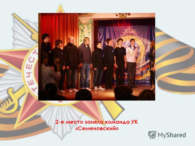 2-е место заняла команда УК «Семеновский»