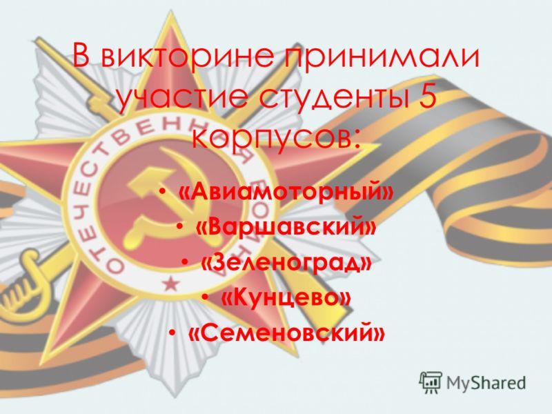 В викторине принимали участие студенты 5 корпусов: «Авиамоторный» «Варшавский» «Зеленоград» «Кунцево» «Семеновский»