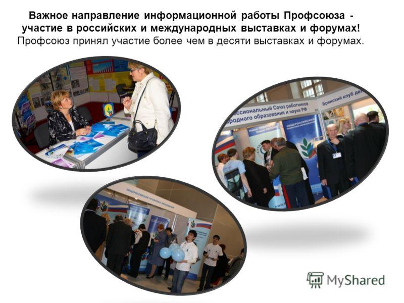 Важное направление информационной работы Профсоюза - участие в российских и международных выставках и форумах! Профсоюз принял участие более чем в десяти выставках и форумах.
