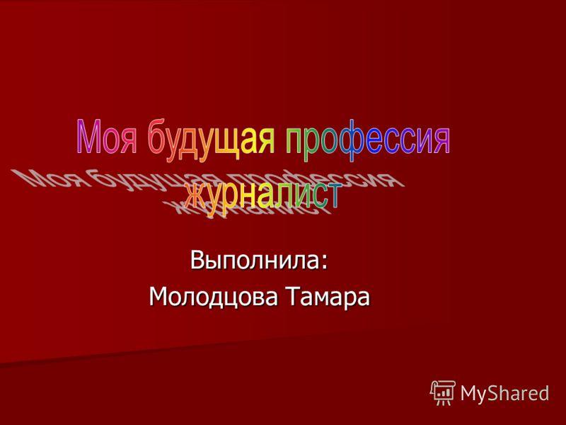 Выполнила: Молодцова Тамара