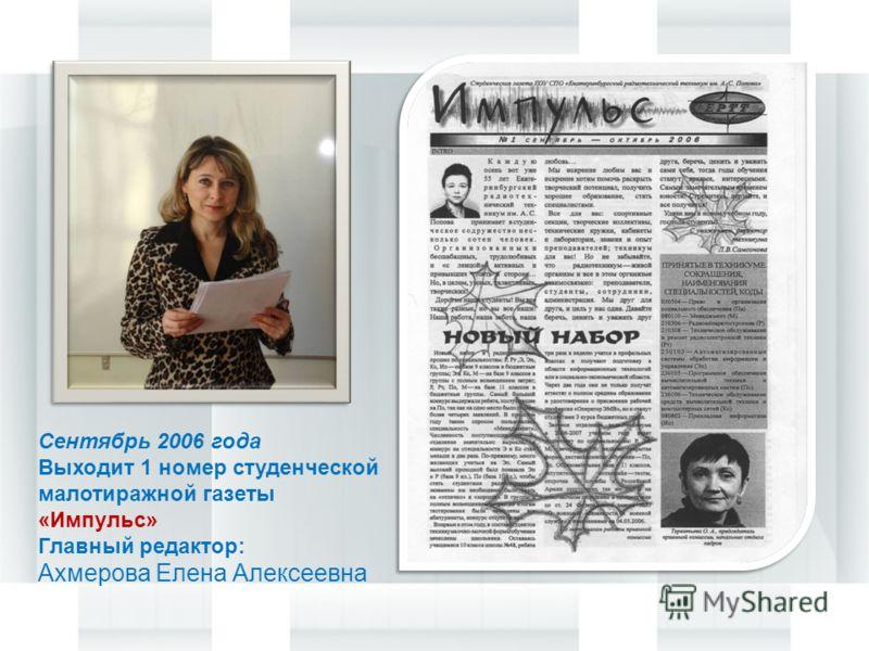 Сентябрь 2006 года Выходит 1 номер студенческой малотиражной газеты «Импульс» Главный редактор: Ахмерова Елена Алексеевна