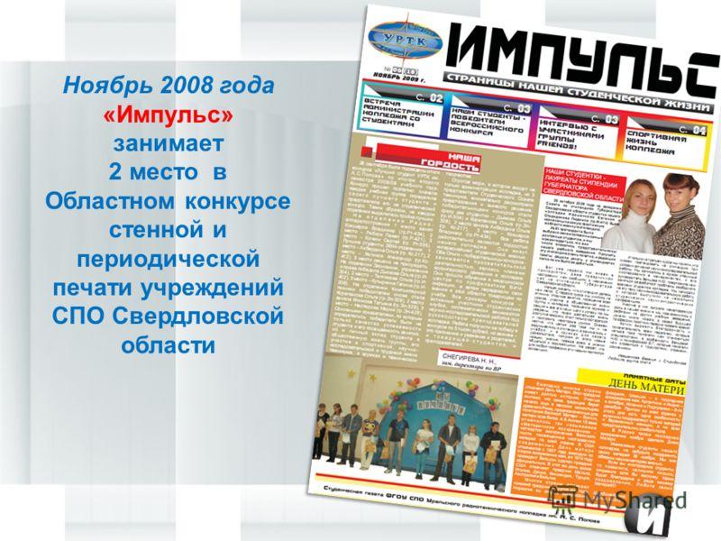 Ноябрь 2008 года «Импульс» занимает 2 место в Областном конкурсе стенной и периодической печати учреждений СПО Свердловской области