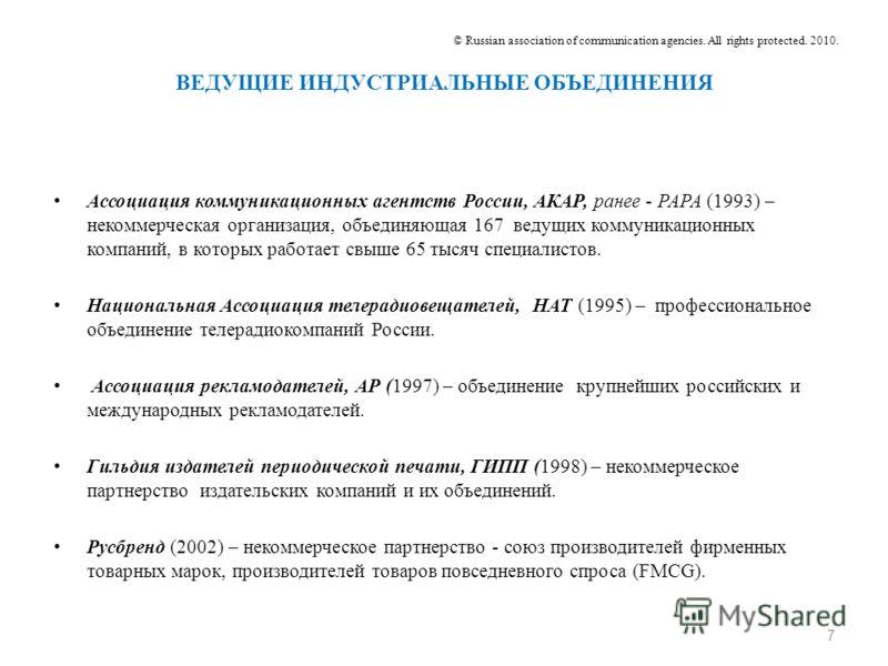 ВЕДУЩИЕ ИНДУСТРИАЛЬНЫЕ ОБЪЕДИНЕНИЯ Ассоциация коммуникационных агентств России, АКАР, ранее - РАРА (1993) – некоммерческая организация, объединяющая 167 ведущих коммуникационных компаний, в которых работает свыше 65 тысяч специалистов. Национальная А