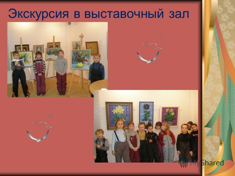 Экскурсия в выставочный зал