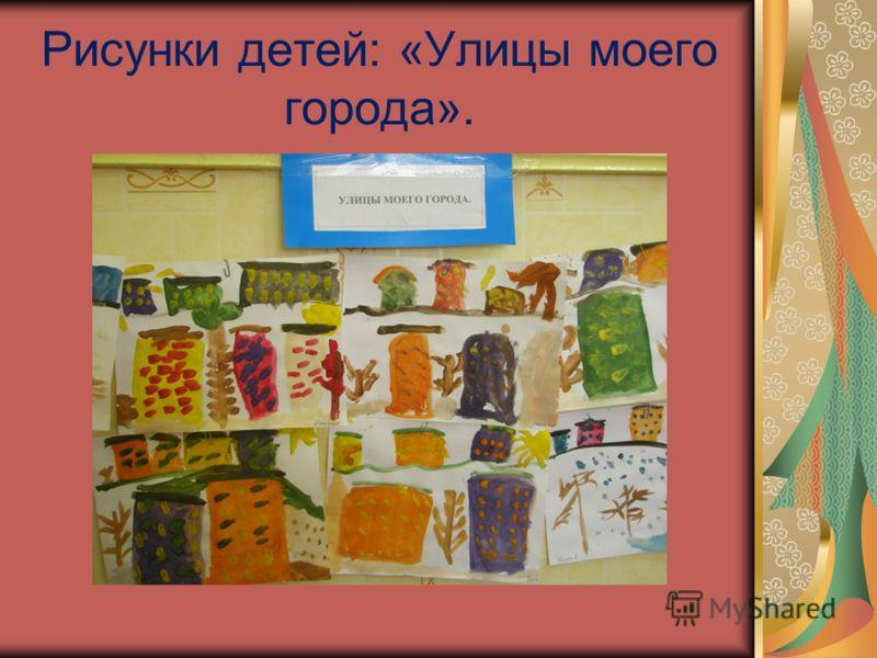 Рисунки детей: «Улицы моего города».