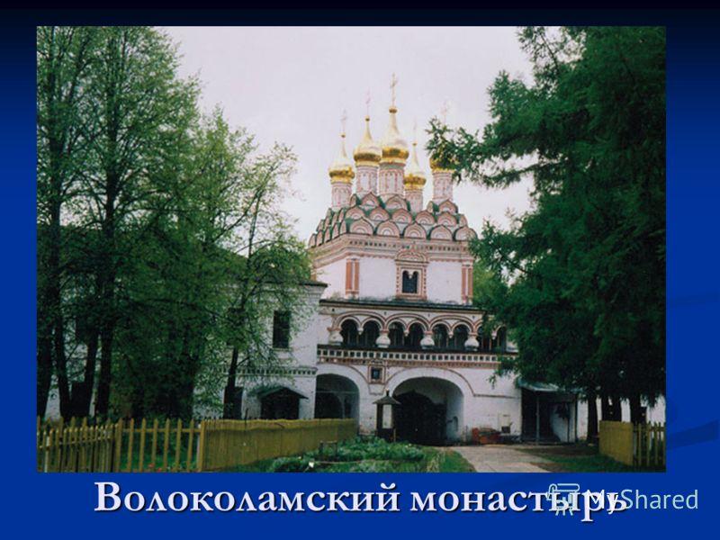 Волоколамский монастырь
