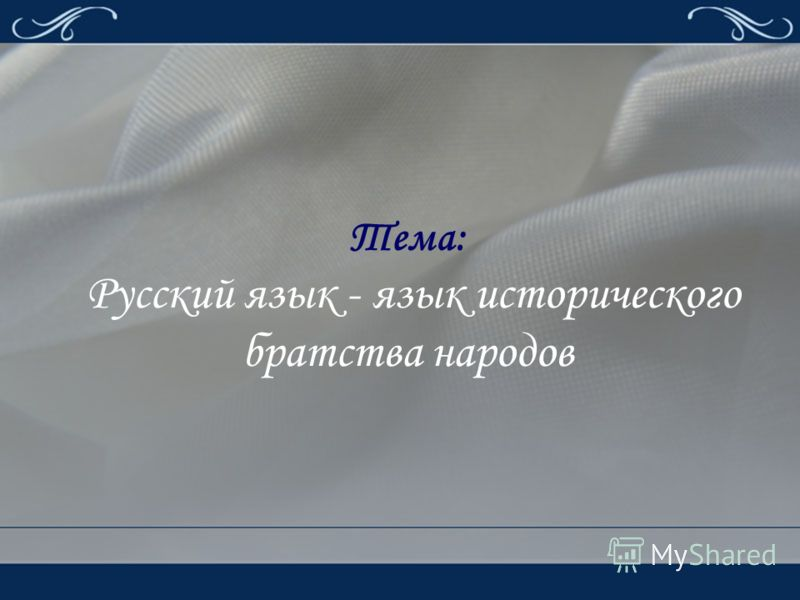 Тема: Русский язык - язык исторического братства народов