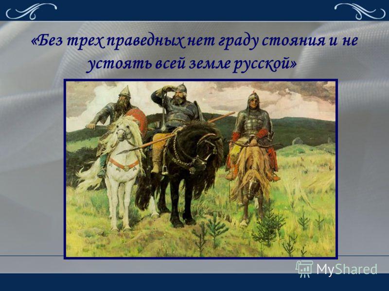 «Без трех праведных нет граду стояния и не устоять всей земле русской»