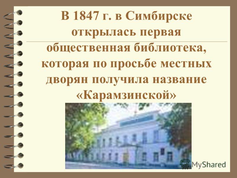 В 1847 г. в Симбирске открылась первая общественная библиотека, которая по просьбе местных дворян получила название «Карамзинской»