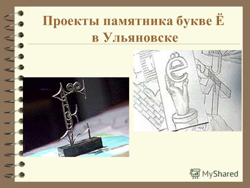 Проекты памятника букве Ё в Ульяновске