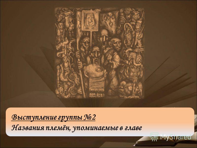 Выступление группы 2 Названия племён, упоминаемые в главе