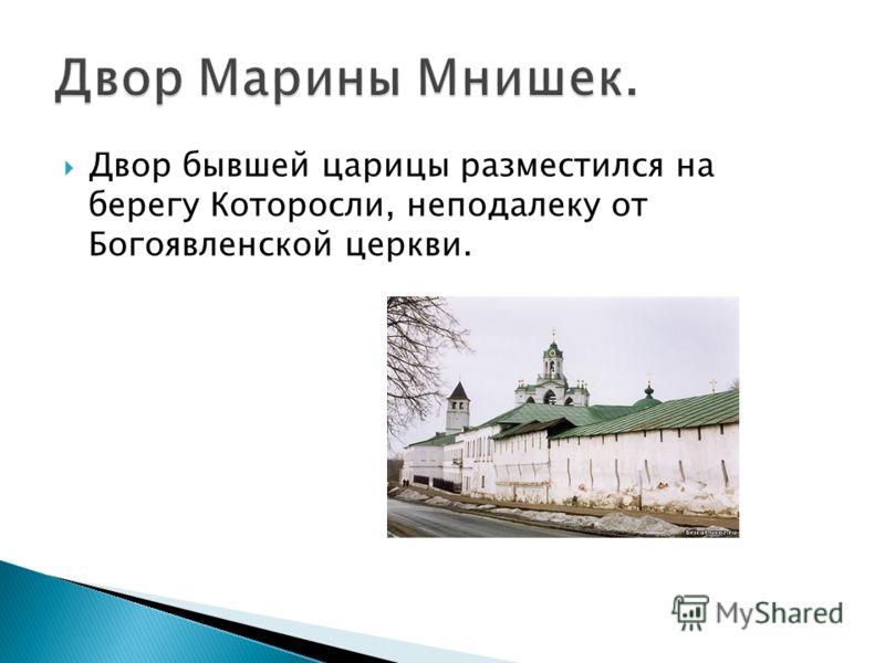 Двор бывшей царицы разместился на берегу Которосли, неподалеку от Богоявленской церкви.