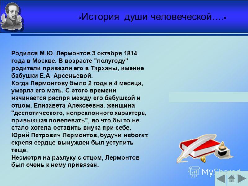 « История души человеческой….» Родился М.Ю. Лермонтов 3 октября 1814 года в Москве. В возрасте