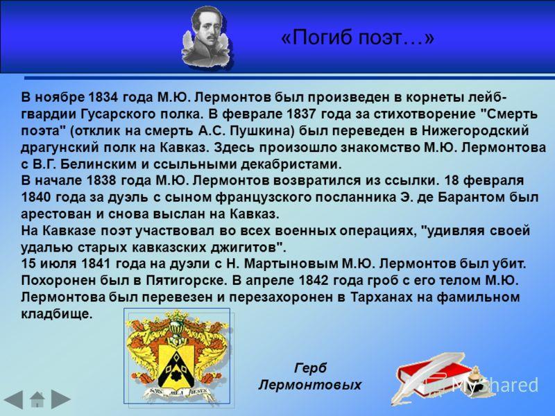 «Погиб поэт…» В ноябре 1834 года М.Ю. Лермонтов был произведен в корнеты лейб- гвардии Гусарского полка. В феврале 1837 года за стихотворение