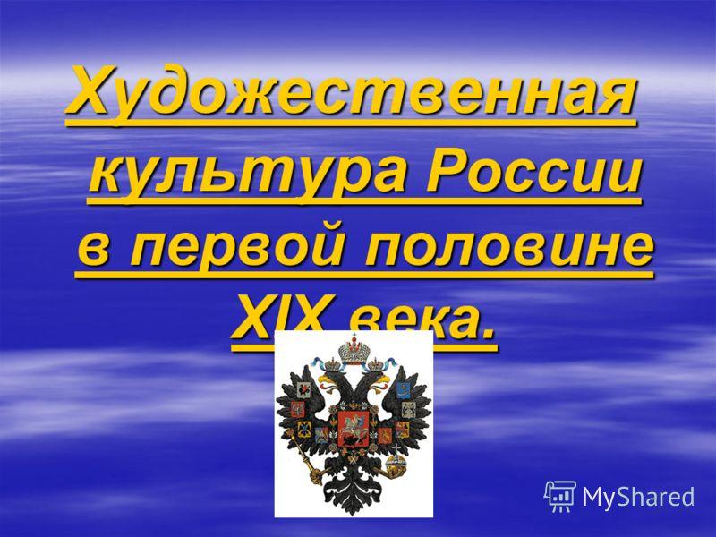 Художественная культура России в первой половине XIX века.